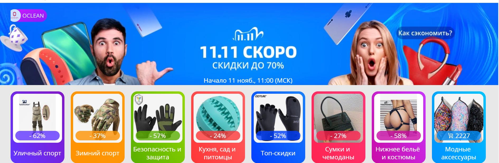 алиэкспресс распродажа 11.11