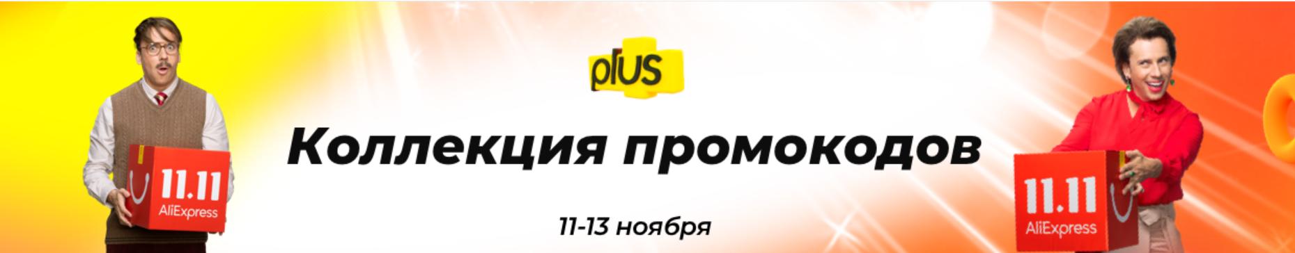 алиэкспресс11.11