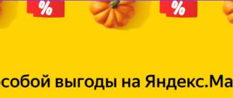 яндекс.маркет лучшее