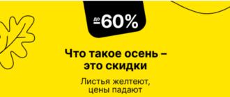 алиэкспресс распродажа сентябрь